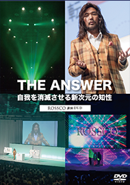 『THE ANSWER』 自我を消滅させる新次元の知性